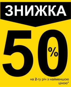 50% на второй товар